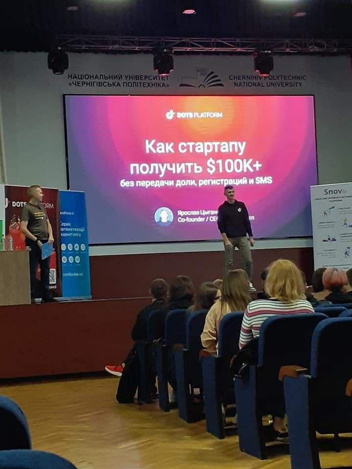 Конференція Chernihiv.IT BUSINESS.